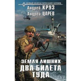 Андрей Круз, Андрей Царев. Земля лишних. Два билета туда