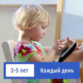 Русский язык каждый день, для детей 3-5 лет (5 уроков)