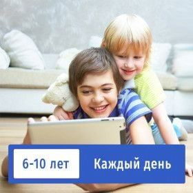 Русский язык каждый день, для детей 6-10 лет (5 уроков)