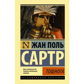 Jean-Paul Sartre. Nausea / Жан-Поль Сартр. Тошнота