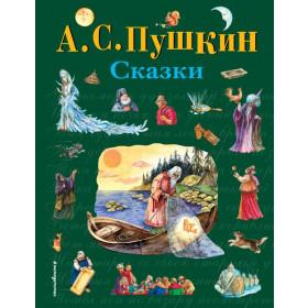Сказки (ил. А. Власовой) - Пушкин А.С.