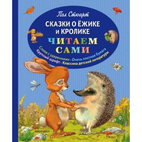 Сказки о Ёжике и Кролике (ил. К. Ридделла) - Стюарт П.