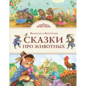 Сказки про животных (ил. К. Павловой) - Гримм В. и Я.