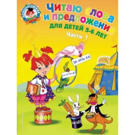 Read the words and sentences (age 5-6). Part 1 / Читаю слова и предложения. Ломоносовская школа
