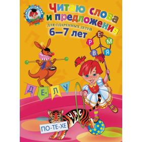 Read words and sentences (age 6-7) / Читаю слова и предложения: для детей 6-7 лет. Ломоносовская школа