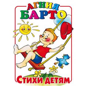 Стихи детям (ил. А. Разуваева) - Барто А.