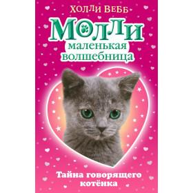 Тайна говорящего котёнка - Вебб Х.