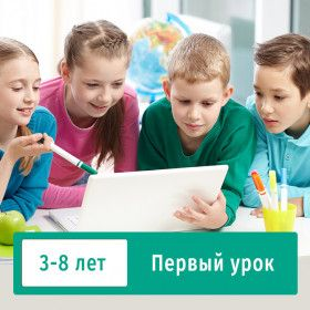 Russian lesson for children (1 lesson)