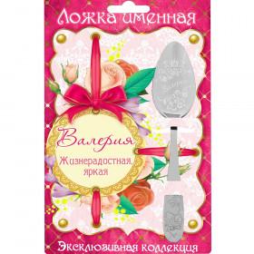 "Russian Gifs name ""Valeriya"" (""Валерия"")"
