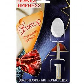 "Russian Gifs name ""Viktor"" (""Виктор"")"