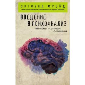 Введение в психоанализ - Фрейд З.