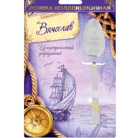 "Russian Gifs name ""Vyacheslav"" (""Вячеслав"")"
