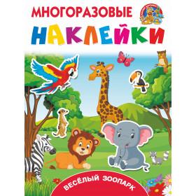 Funny Zoo developing stickers / Весёлый зоопарк. Многоразовые Наклейки