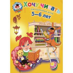 Want to read (age 5-6) / Хочу читать. Для детей 5-6 лет. Ломоносовская школа