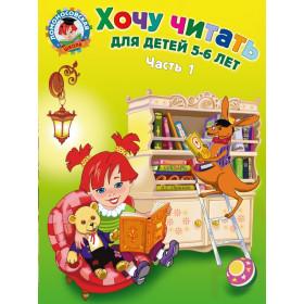 I want to read: age 5-6. Part 1 / Ломоносовская школа