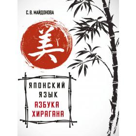 Японский язык. Азбука хирагана - Майдонова С.В.