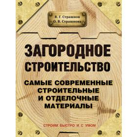 Загородное строительство. Самые современные строительные и отделочные материалы - Страшнов В., Страшнова О.