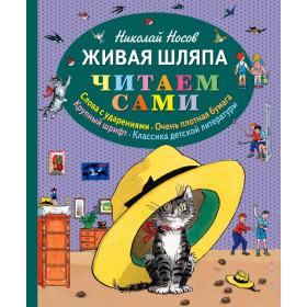 Живая шляпа (ил. И. Семёнова) - Носов Н.Н.