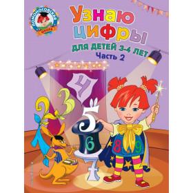 Learn Numbers: for children (age 3-4). Part 1 / Развиваю мелкую моторику. Ломоносовская школа