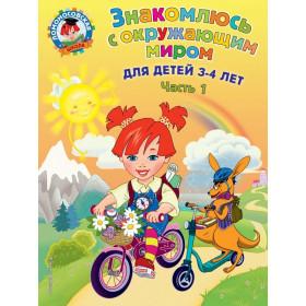 The world around (age 5-6). Part 1 / Ломоносовская школа