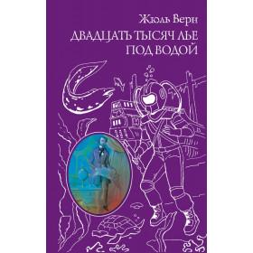 Jules Verne. Twenty Thousand Leagues Under the Sea / Жюль Верн. Двадцать тысяч лье под водой