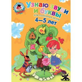 Learn sounds and letters (age 4-5) / Узнаю звуки и буквы. Ломоносовская школа
