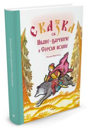 Ivan Tsarevich and the Grey Wolf (ill. Niki Goltz) / Сказка об Иване-царевиче и Сером волке