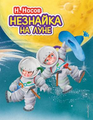 Nikolay Nosov. Neznaika on the Moon / Николай Носов. Незнайка на Луне