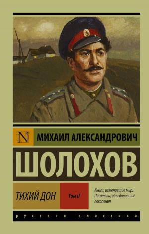 Шолохов Михаил Александрович, Тихий Дон. [Роман. В 2 т.] Т. II / And Quiet Flows the Don Novel by Mikhail Sholokhov (part 2)
