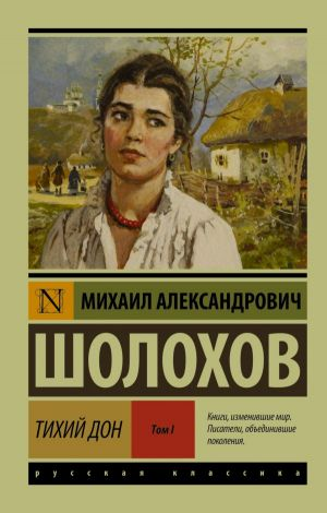 Шолохов Михаил Александрович, Тихий Дон. [Роман. В 2 т.]. Т. I / And Quiet Flows the Don Novel by Mikhail Sholokhov (part 1)