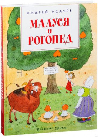 Malusya and Rogoped / Малуся и Рогопед. Андрей Усачев