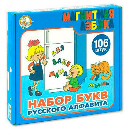 Magnetic Russian Alphabet. The set of Russian letters
