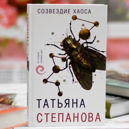 Татьяна Степанова. Созвездие Хаоса