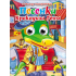 Books with eyes. Song of Gena the crocodile