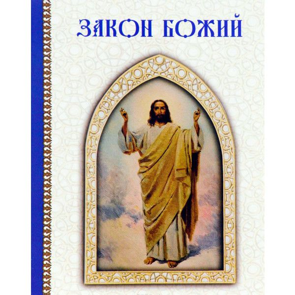 russian_children_bible