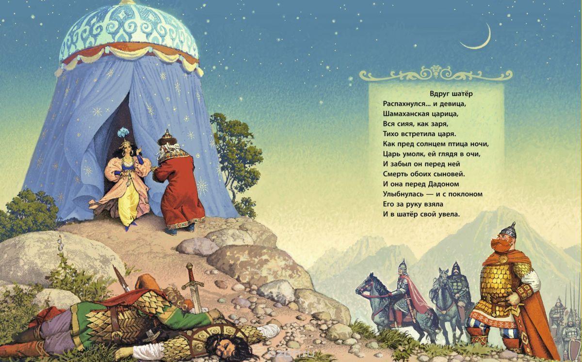 удается сказки пушкина лучшие с картинками артемьев вообще