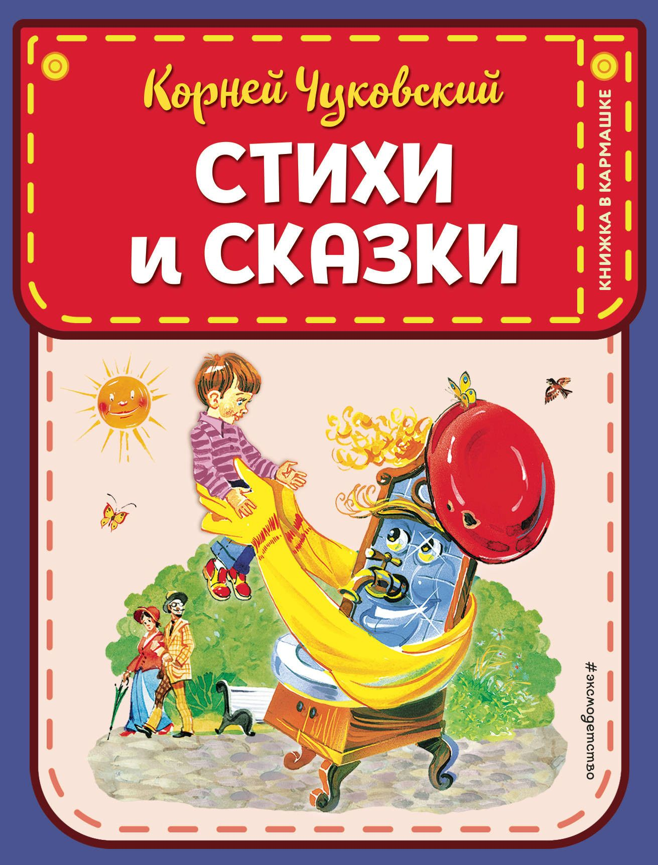 Чуковский стихи и сказки с иллюстрациями канивец