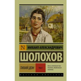 Шолохов Михаил Александрович, Тихий Дон. [Роман. В 2 т.]. Т. I / And Quiet Flows the Don Novel by Mikhail Sholokhov (part 1)