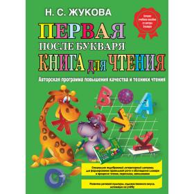 Надежда Жукова. Первая после Букваря книга для чтения
