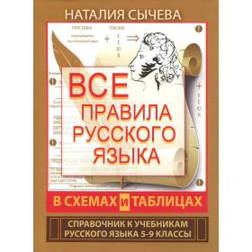 Русский язык. Все правила в схемах и таблицах. 5-9 классы
