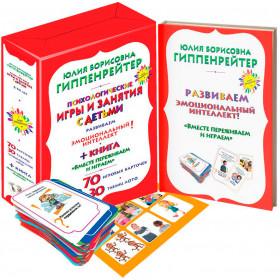 Гиппенрейтер Ю. Б. Психологические игры и занятия с детьми