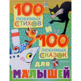 Все сказки для малышей. Самуил Маршак