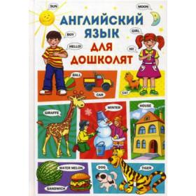 Книга Английский язык для дошколят Кузнецова Анна Адольфовна