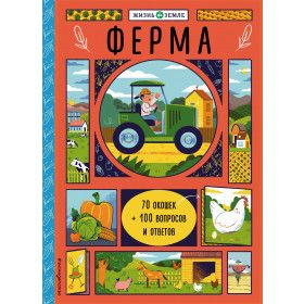 Книга Ферма с окошками