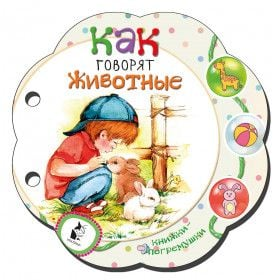 Книга Как говорят животные Дружинина Марина Владимировна