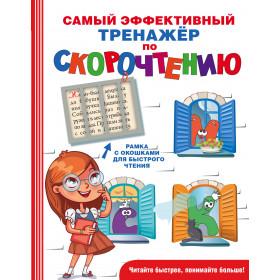Книга Самый эффективный тренажёр по скорочтению Науч. ред. Абдулова Г.Ф.