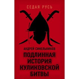 Подлинная история Куликовской битвы - Синельников А.З.