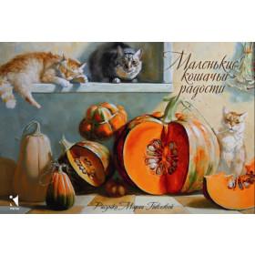Маленькие кошачьи радости