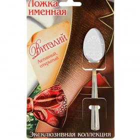 """Ложка именная на открытке """"Виталий"""""""