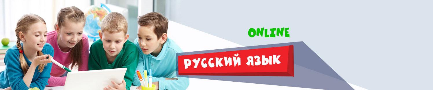 Уроки русского языка для детей online